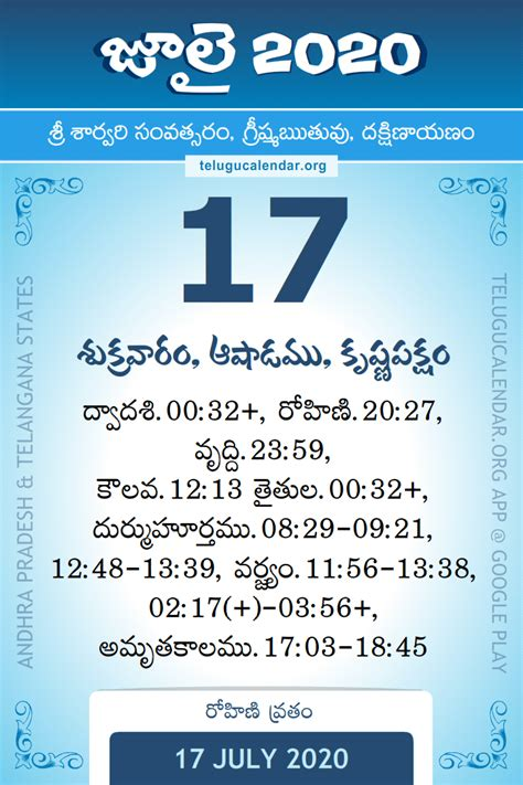 july  telugu calendar daily sheet  printable
