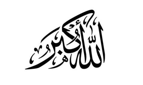 stickers calligraphie arabe: stickers allah écriture arabe