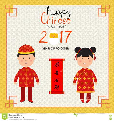 new year kid vector happy new year 2017 with in costume