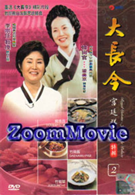 film drama korea jewel in the palace royal cuisine jewel in the palace part 2 dvd korean