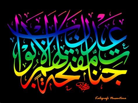 wallpaper 3d kaligrafi islam kaligrafi islam wallpaper wallpapersafari
