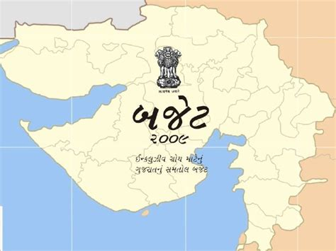 Government For Mba In Gujarat by Gujarat Budget 2009 2010 Gujarat Government
