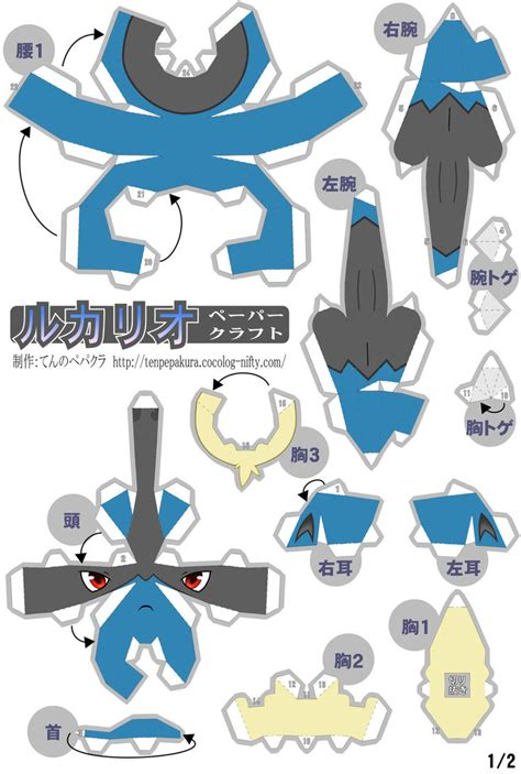 Lucario Papercraft - lucario papercraft part1 by jackobonnie1983 on deviantart