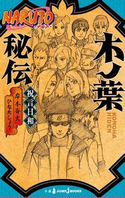 film naruto roma naruto epilogue novels get tv anime this winter news