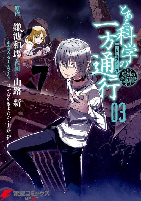 A Certain Magical Index Vol 1 Komik to aru kagaku no accelerator anime amino