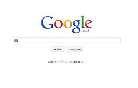 google israel google israel jewish israel news algemeiner com