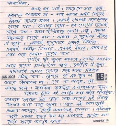 Letter Bengali Letter Bengali Letter