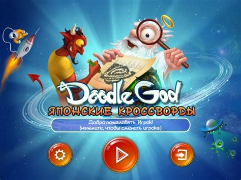 игра Doodle God японские кроссворды компьютерные