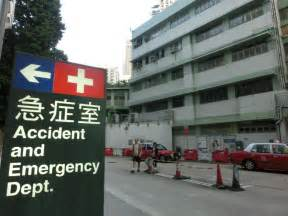 gov t proposes to increase emergency room charges from hk