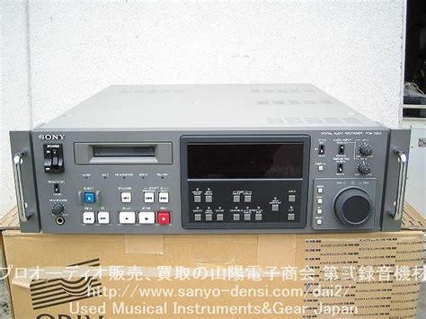 Hp Sony Q10 中古機材 sony pcm7050 dat