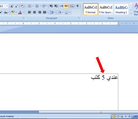 membuat not angka di microsoft word fardian imam m mengetik dan membuat halaman dengan angka