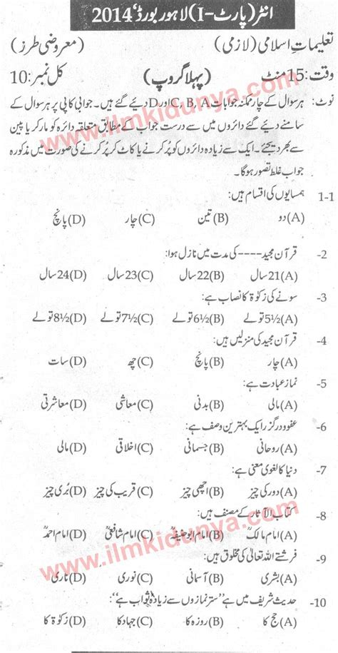 paper pattern 1st year 2015 lahore board islamiyat guess paper for annual exam inter 2018 bise lahore