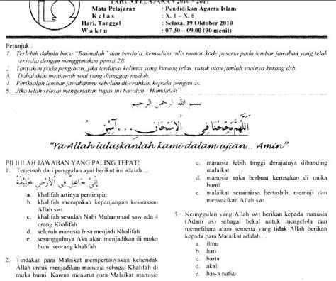 rpp pendidikan agama islam sd bank soal ujian soal uts agama islam kelas x sma bank soal ujian
