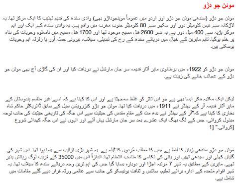 Mohenjo Daro Essay In Sindhi by Mohenjo Daro History In Urdu Mohenjo Daro Information Urdu History Pdf