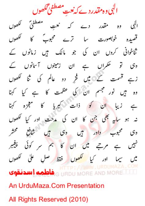 best of naat a to z islamic pictures gallery naat images in urdu