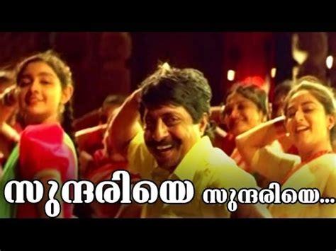 kanavu kandirunna kannil mappila songs malayalam movie oru maravathoor kanavu song 4