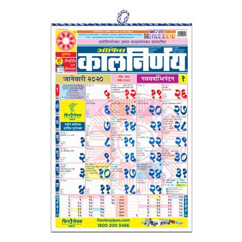 big office kalnirnay marathi office calmanac  office calendar