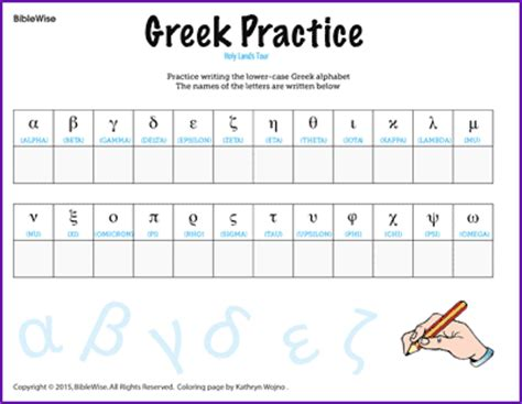 printable greek alphabet search results for printable greek alphabet calendar 2015