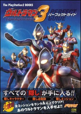 emuparadise ultraman fighting evolution ultraman fighting evolution 3 perfect guide book ps2