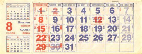 thai calendar wikipedia