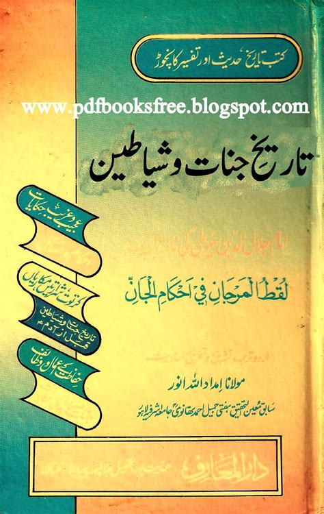 themes of the quran pdf islami name meaning in urdu pdf play ben 10 games power