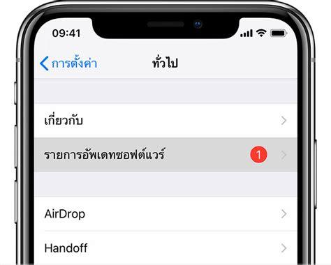 iphone 0xe80000a อ พเดท iphone หร อ ipod touch ของค ณ apple การสน บสน น