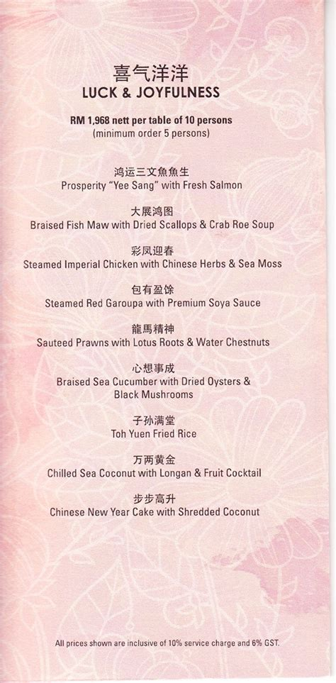 new year reunion menu 2016 new year menu 2016 toh yuen petaling