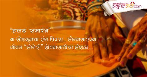 Wedding Haldi Quotes anupamshaadi page 2 of 2 marathi matrimony website