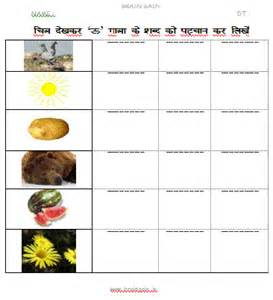 hindi worksheets for class 1 matra ladders2learn free