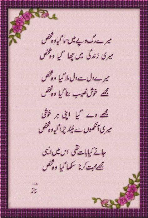 lucy film in urdu lucy nine 5 top urdu designed poetry ghazals