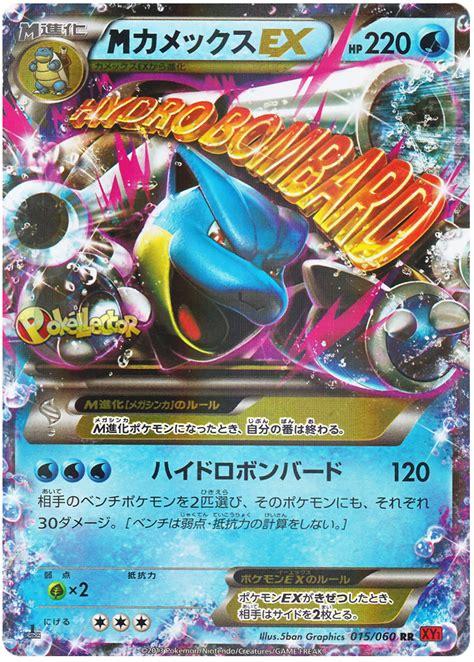 M Blastoise Ex 30146 Ultra m blastoise ex collection y 15 card