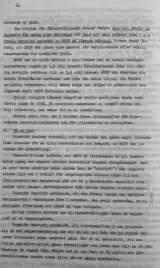 meetings at bofors in late 1954 regarding status of