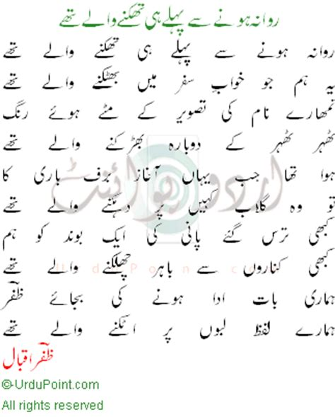 Zaifa Syari urdu poetry zafar iqbal