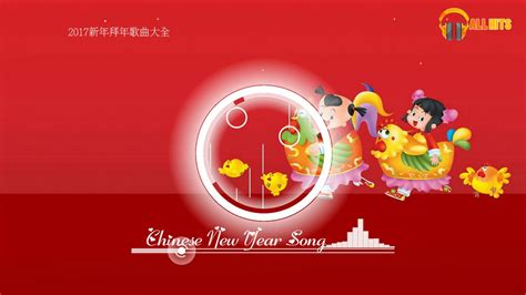 hakka new year song cny happy new year song 2017 2017新年拜年歌曲大全