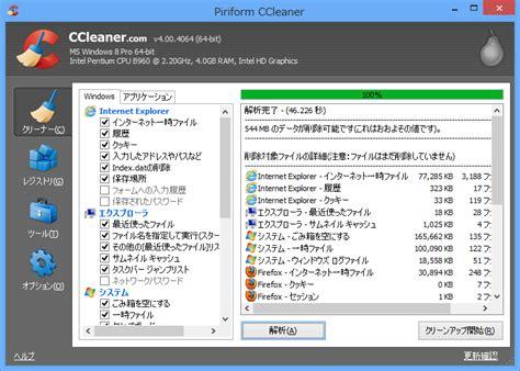 ccleaner standalone ccleaner portable のスクリーンショット フリーソフト100