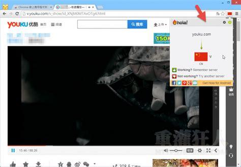 hola better hola better v1 71 694 突破網站封鎖與 ip 限制 在 優酷