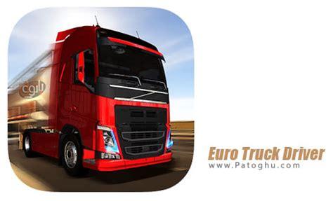 game euro truck driver mod apk دانلود بازی شبیه سازی رانندگی با کامیون اروپایی برای