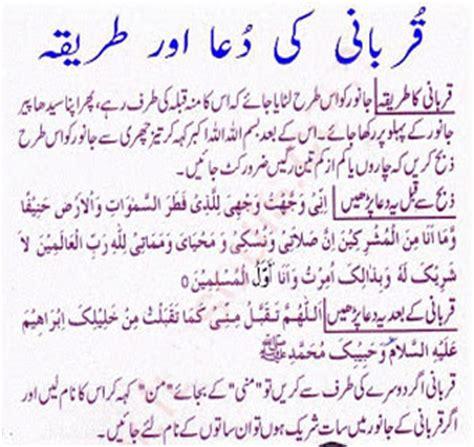 qurbani ki dua with urdu translation | qurbani dua arabic