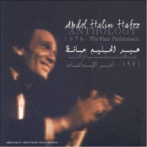 abdel halim mp dima4 com musique arabe en ligne abdelhalim hafez عبد