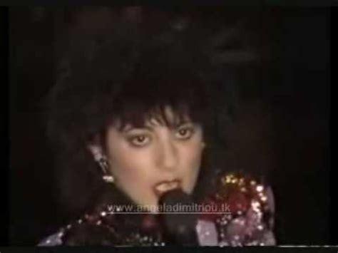 angela dimitriou pia thisia ποια θυσια live 1985 αντζελα δημητριου