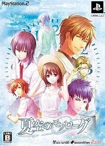 natsuzora no monologue limited edition