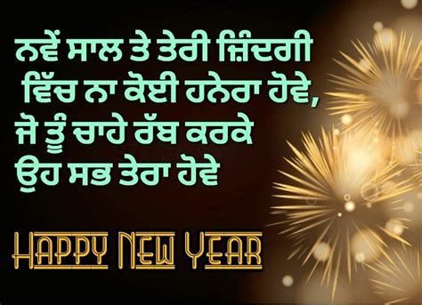 happy new year 2019 in punjabi messages quotes wishes