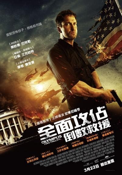 Fallen Film Yahoo | 全面攻佔 倒數救援 olympus has fallen yahoo奇摩電影