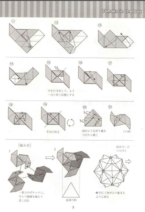 Tomoko Fuse Unit Origami Pdf - adobracia diagrama de kusudama cherry blossom