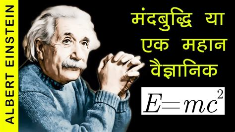 childhood of albert einstein in hindi albert einstein biography in hindi scientist albert