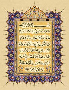 ayat ul kursi images islamic art calligraphy