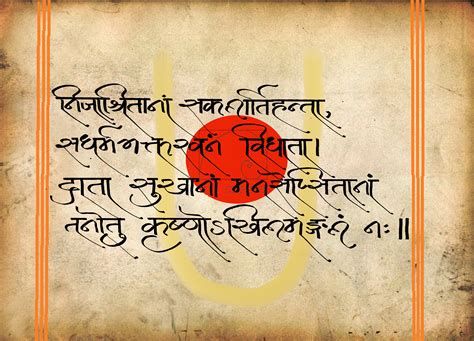 tattoo fonts in sanskrit the last shloka in the shikshapatri written by shree