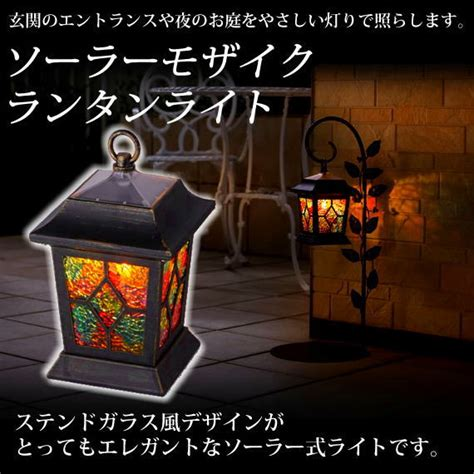 Led Aoyama Aoyama Rakuten Global Market Style Stylish Solar Mosaic Lantern Lights Flower