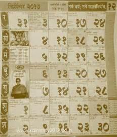 Calendar 2018 Marathi Pdf Free Kalnirnay 2017 Marathi Calendar Free 2017