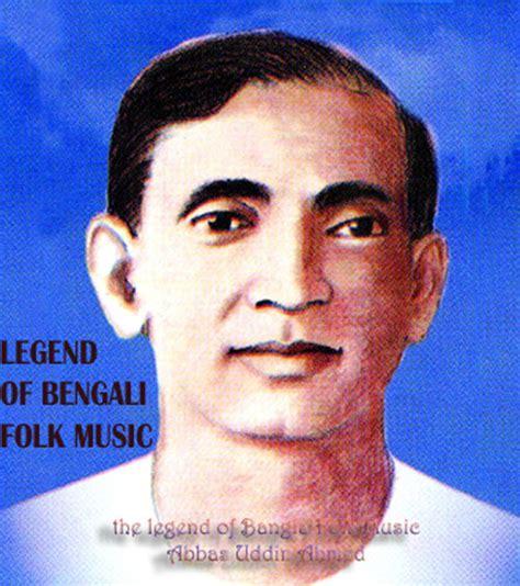 bengali folk songs by abbasuddin ahmed shipon barua shipu 03 22 13